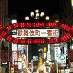 11月3日【新宿・歌舞伎町・渋谷・中野エリア】