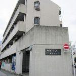 ハイネスプラザ新宿第五【分譲♪】