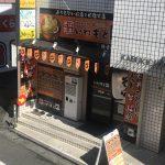 いわもとQ 歌舞伎町店【東通り】