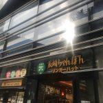 リンガーハット【新宿東宝ビル】