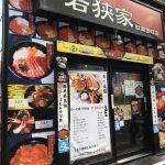 若狭家 歌舞伎町店【歌舞伎町セントラルロード】