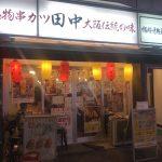串カツ田中 新宿歌舞伎町店【さくら通り】