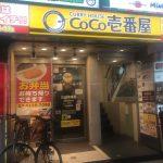 CoCo壱番屋 新宿歌舞伎町店