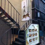 麺匠 竹虎 新宿店【花道通り】