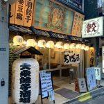 肉汁餃子製作所ダンダダン酒場 【あずま通り】