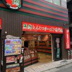 一蘭 新宿歌舞伎町店