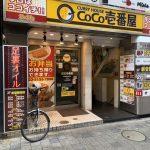 カレーハウスCoCo壱番屋 新宿歌舞伎町店