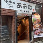 牛かつ あおな 新宿店【さくら通り】