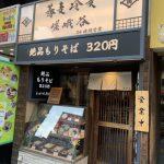 嵯峨谷 歌舞伎町店 【靖国通り】