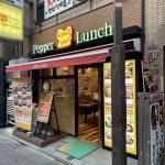 ペッパーランチ 歌舞伎町店