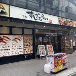 すしざむらい 歌舞伎町輝ビル総本店