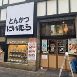 とんかつ にいむら 本店【歌舞伎町 一番街】