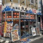 濱焼北海道魚萬 歌舞伎町博ビル店