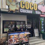 COCO Chiken & Ribs 歌舞伎町店