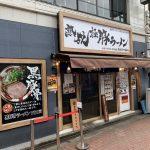 熟成極豚ラーメン 一番軒 東京歌舞伎町本店