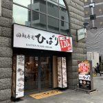 回転すし屋 ひばり 新宿店