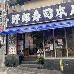 野郎寿司 本店【区役所通り】