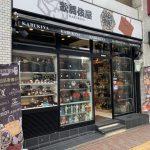 歌舞伎屋  新宿の質屋