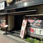 月亭 新宿本店