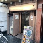 つけ蕎麦 安土 歌舞伎町店