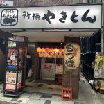 新橋やきとん 歌舞伎町店