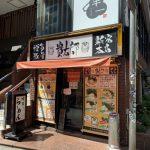 博多豚骨 貴太郎 新宿本店