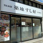 築地 すし好 新宿店 (つきじ すしこう)