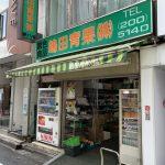 嶋田青果㈱ 歌舞伎町店