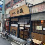 庄助 歌舞伎町店