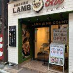 新宿 ラムワン(LAMB ONE)