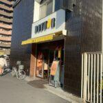 ドトールコーヒーショップ 西武新宿北口店