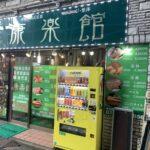 康楽館 新宿歌舞伎町店