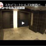 アジールコート西新宿♪1K内見動画