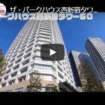 ザ・パークハウス西新宿タワー♪2LDK内見動画