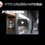アクサス渋谷初台♪1K内見動画