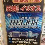 日焼けサロン イリオス 新宿歌舞伎町店