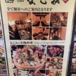 なごみ 新宿東口本店