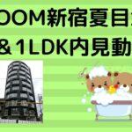 ZOOM新宿夏目坂♪1K&1LDK内見動画
