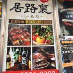 いろり 新宿東口店