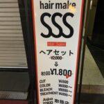 SSS HairSalon スリーエス