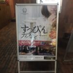 NATURALIA KABUKICHO-ナチュラリア新宿歌舞伎町-