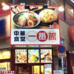 中華食堂一番館 新宿歌舞伎町店