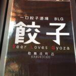 一口餃子酒場BLG 歌舞伎町店
