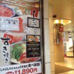 モーモーパラダイス 歌舞伎町本店