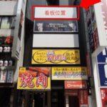 KTビル【焼き肉屋居抜き】