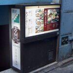 ふぐ料理 玄品 新宿歌舞伎町