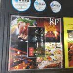 ととりこ 新宿東口店