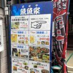 魚魚屋 新宿