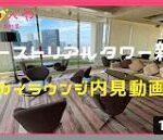 水商売賃貸情報♪ファーストリアルタワー新宿 スカイラウンジ内見動画