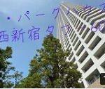 水商売賃貸情報♪ザ・パークハウス西新宿タワー60 3LDK内見動画